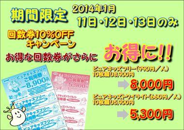 回数券キャンペーン201401 ブログ